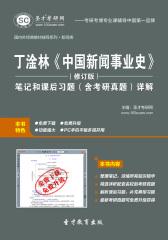 丁淦林《中国新闻事业史》(修订版)笔记和课后习题(含考研真题)详解