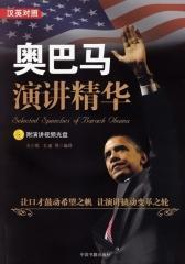 奥巴马演讲精华