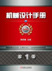 机械设计手册 第6版 第1卷