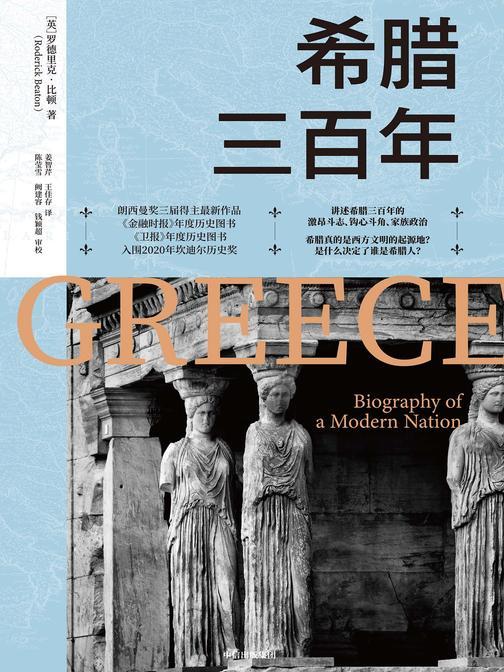 希腊三百年
