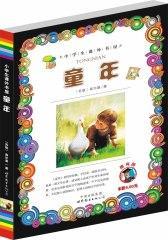 童年-小学生课外书屋(嗜书郎)(试读本)