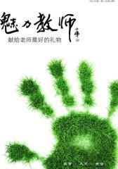 青岛画报·魅力教师 双月刊 2011年01期(电子杂志)(仅适用PC阅读)