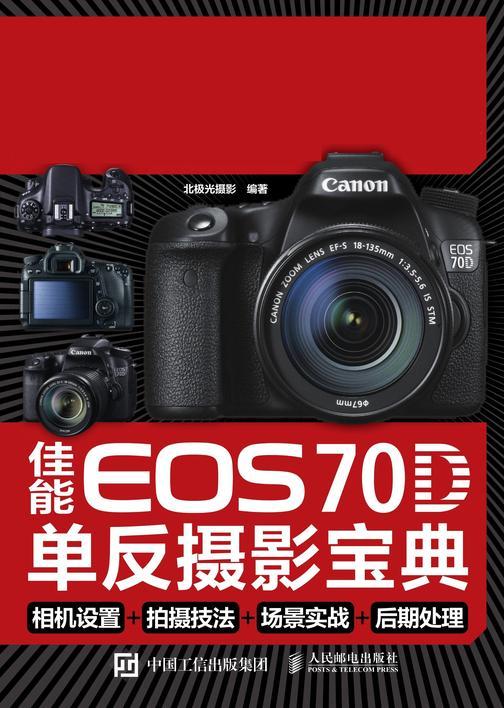佳能70D单反摄影宝典:相机设置+拍摄技法+场景实战+后期处理