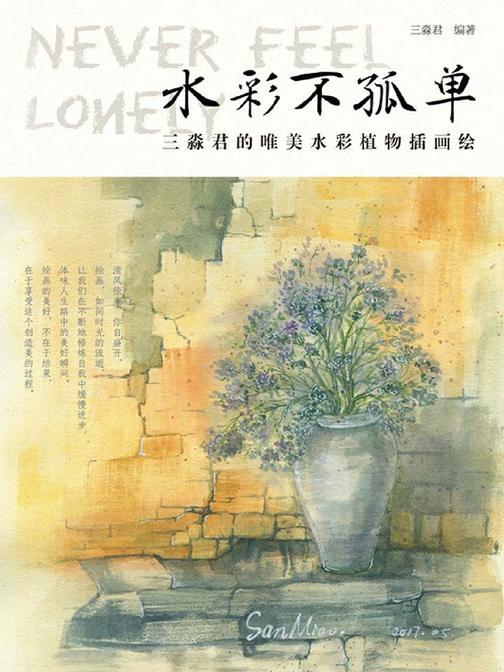 水彩不孤单 三淼君的唯美水彩植物插画绘