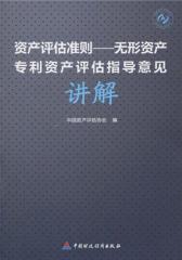 《资产评估准则——无形资产》、《专利资产评估指导意见》讲解