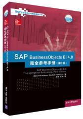 SAP BusinessObjects BI 4.0完全参考手册(第3版)(试读本)