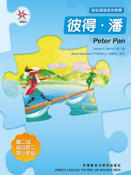 彼得·潘(轻松英语名作欣赏-中学版)(2级上)