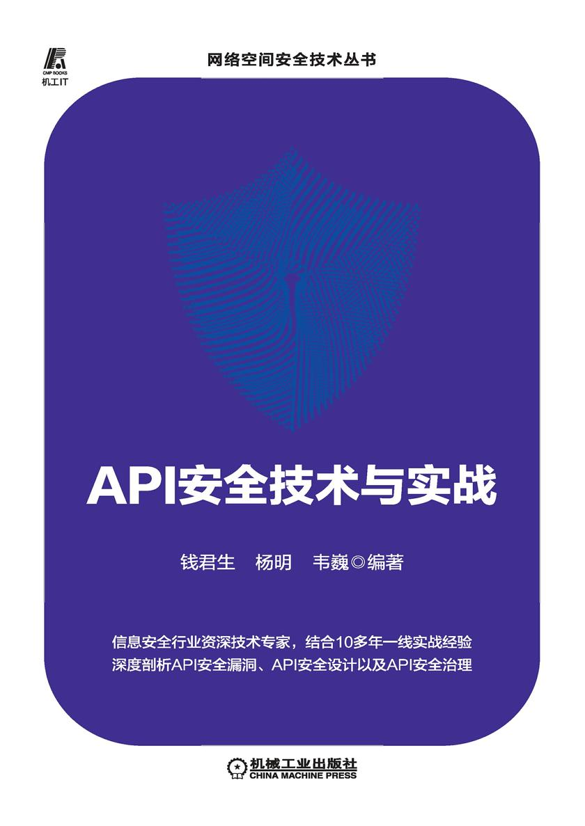 API安全技术与实战
