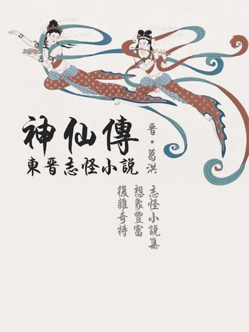 东晋志怪小说·神仙传