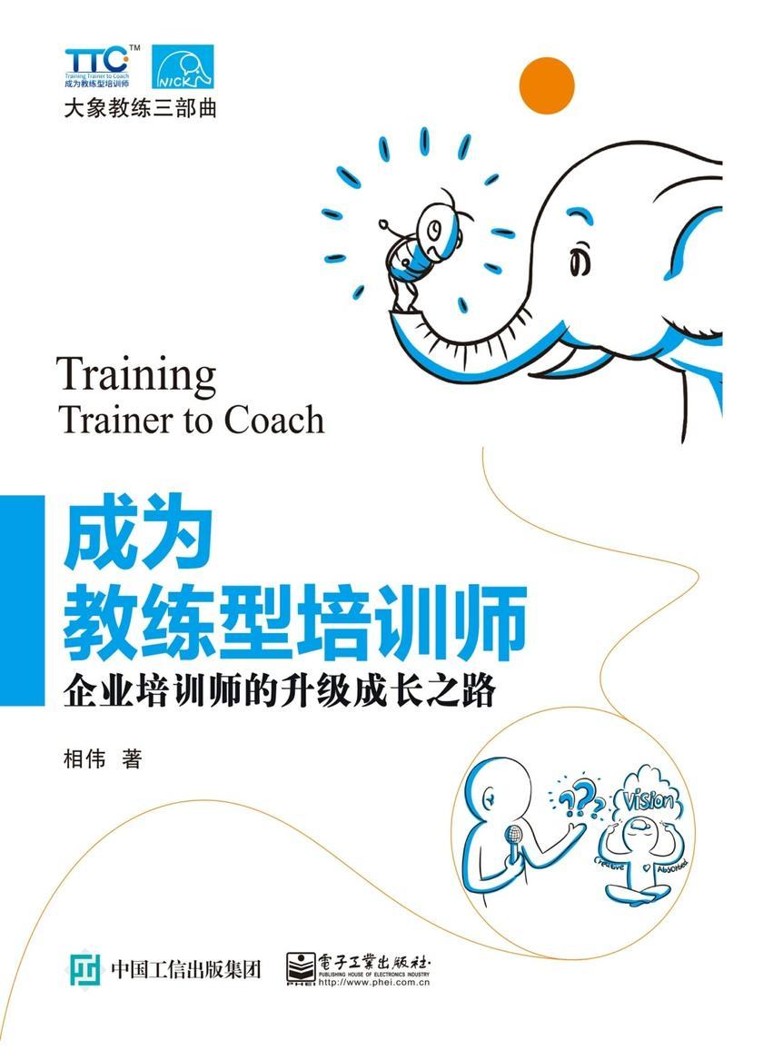 成为教练型培训师:企业培训师的升级成长之路