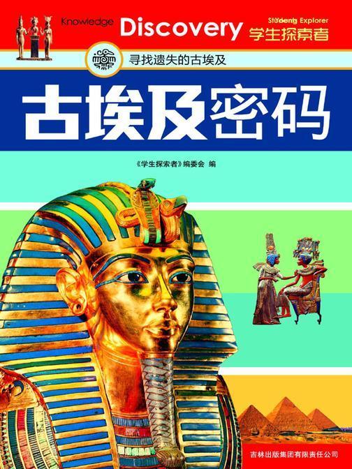 古埃及密码