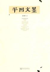 平凹文墨(仅适用PC阅读)