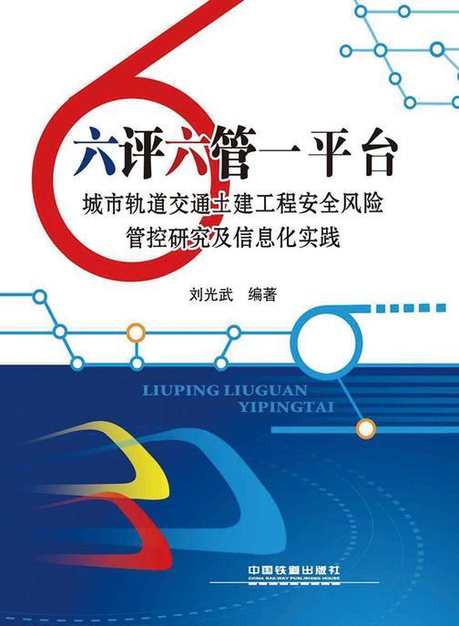 六评六管一平台——城市轨道交通土建工程安全风险管控研究及信息化实践