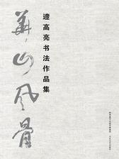 华山风骨:遆高亮书法作品集