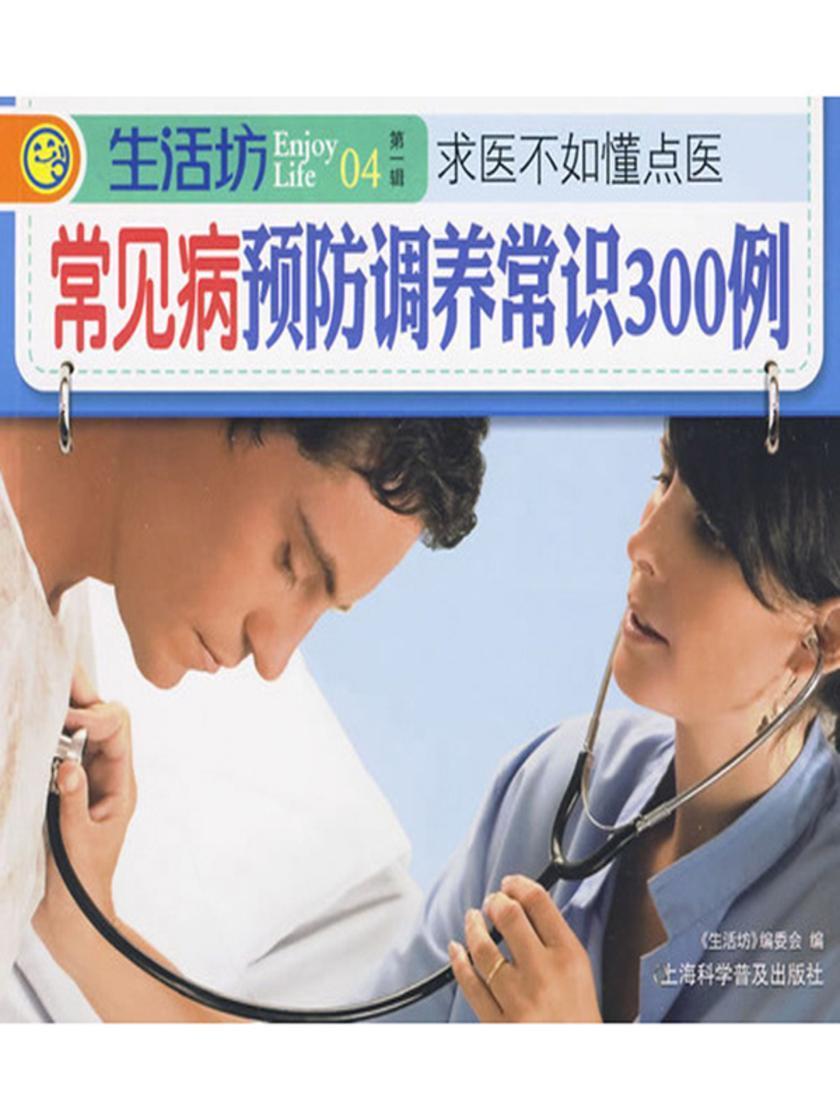 常见病预防调养常识300例