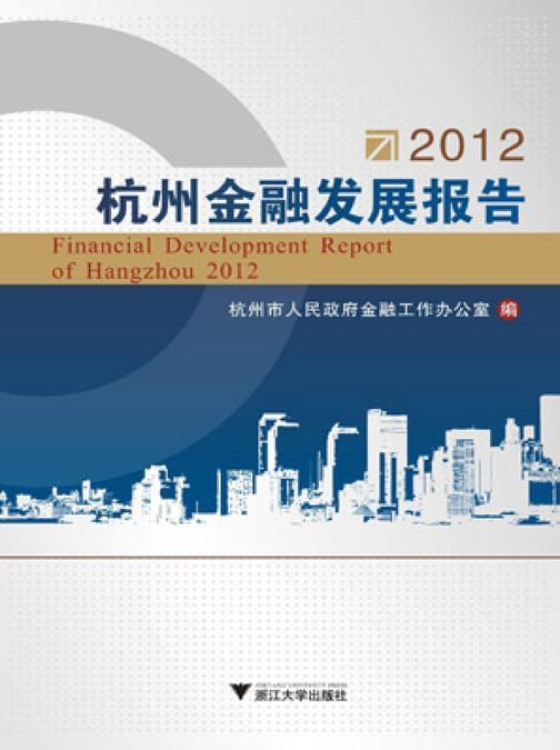 2012杭州金融发展报告