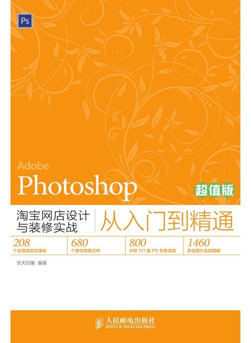 Photoshop*网店设计与装修实战从入门到精通(超值版)