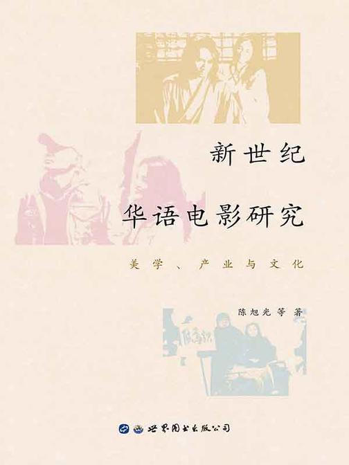 新世纪华语电影研究:美学、产业与文化