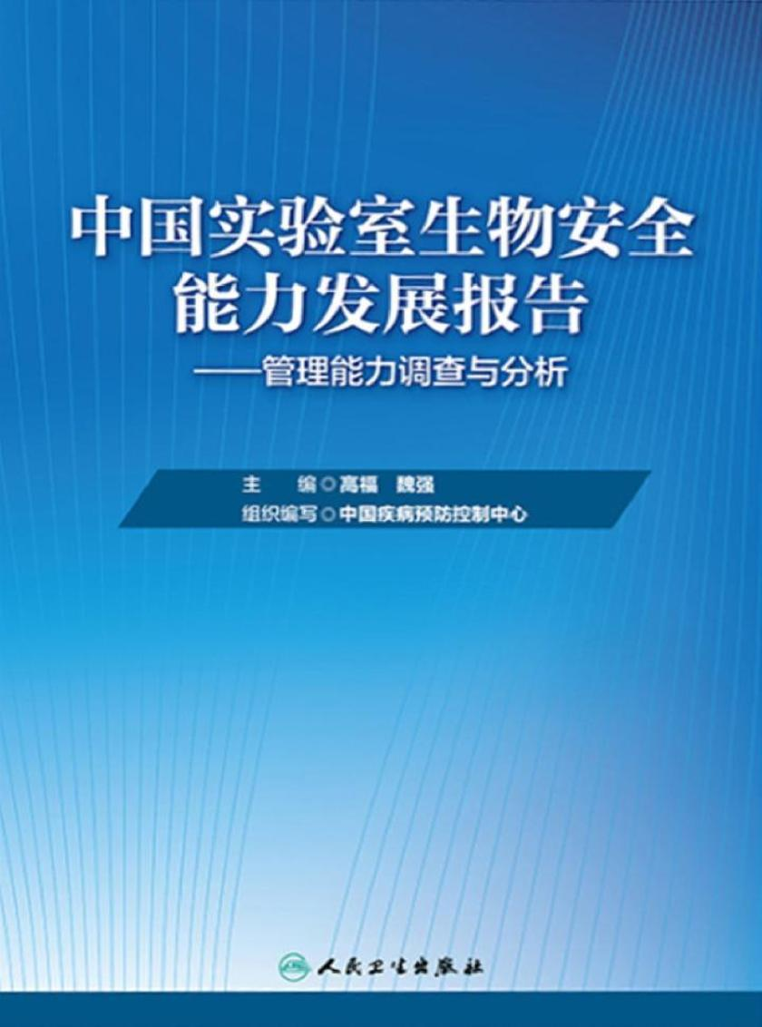 中国实验室生物安全能力发展报告——管理能力调查与分析