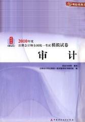 2010年度注册会计师全国统一考试审计模拟试卷(仅适用PC阅读)