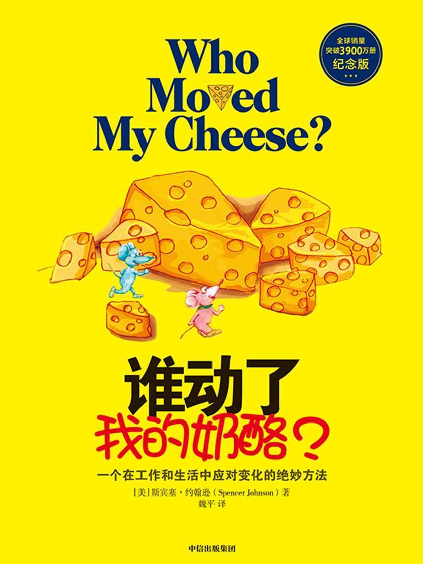 谁动了我的奶酪?(第5版)