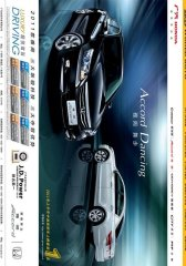 世界汽车 月刊 2011年09期(电子杂志)(仅适用PC阅读)
