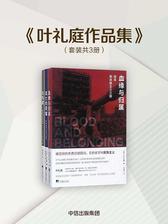 叶礼庭作品集(套装共3册)