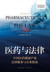医药与法律
