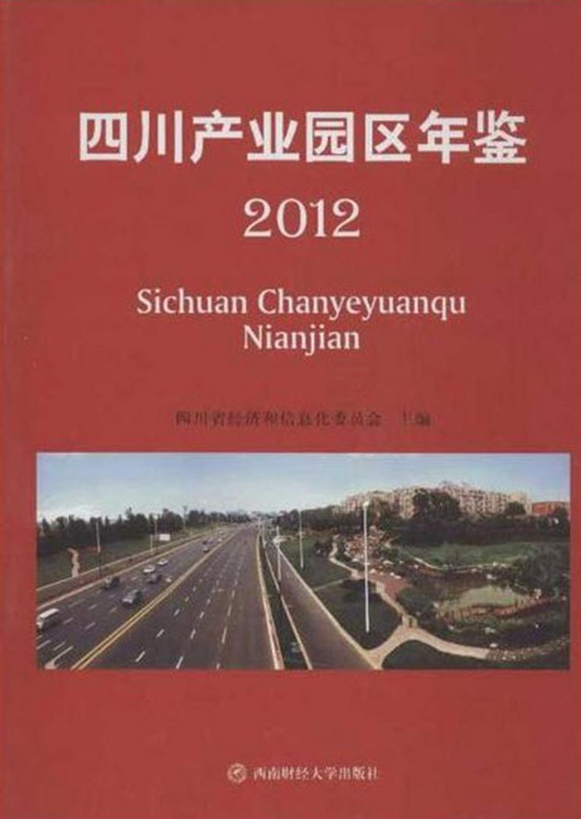 四川产业园区年鉴(2012)