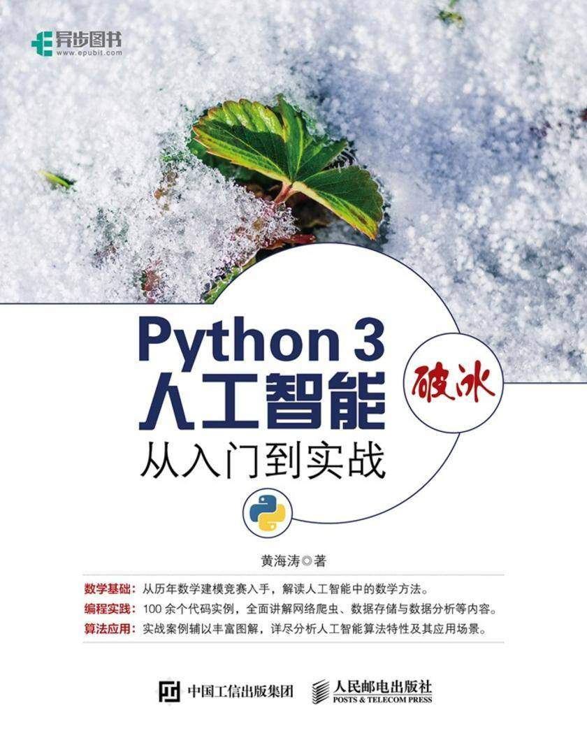 Python 3破冰人工智能:从入门到实战(修订版)