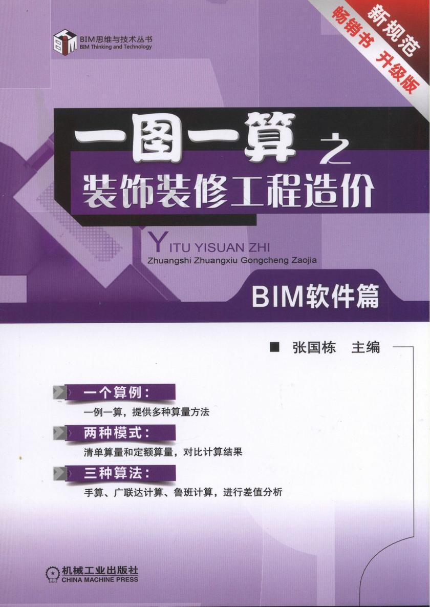 一图一算之装饰装修工程造价(BIM软件篇)