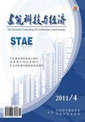 建筑科技与经济 月刊 2011年04期(电子杂志)(仅适用PC阅读)
