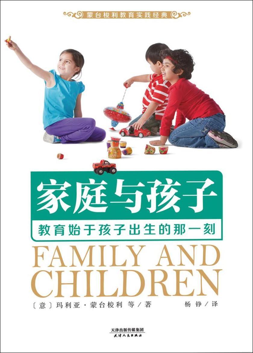 家庭与孩子:教育始于孩子出生的那一刻