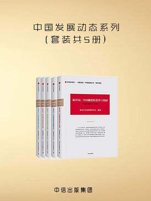 中国发展动态系列(套装共5册)