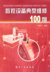 数控设备典型维修100例