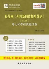 程曼丽《外国新闻传播史导论》(第2版)笔记和考研真题详解