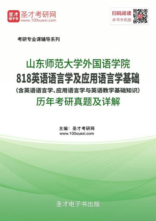 山东师范大学外国语学院818英语语言学及应用语言学基础(含英语语言学、应用语言学与英语教学基础知识)历年考研真题及详解