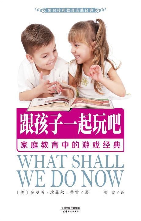 跟孩子一起玩吧!:家庭教育中的游戏经典