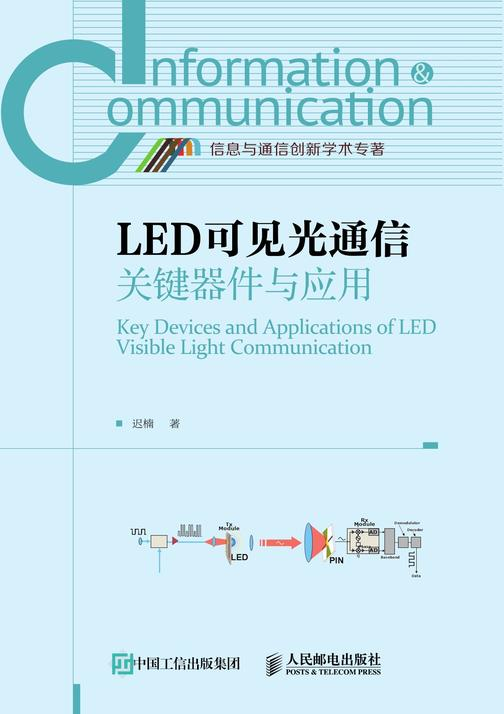 LED可见光通信关键器件与应用