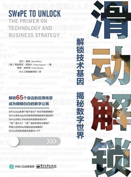 滑动解锁:解锁技术基因 揭秘数字世界