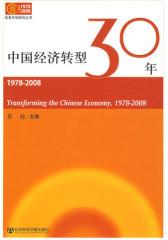 中国经济转型30年(1978-2008)(试读本)
