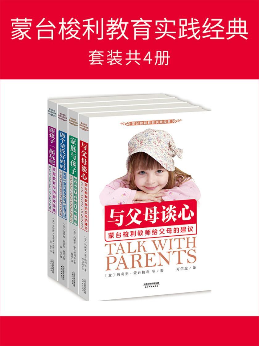 蒙台梭利教育实践经典(套装共4册)