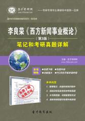 李良荣《西方新闻事业概论》(第3版)笔记和考研真题详解