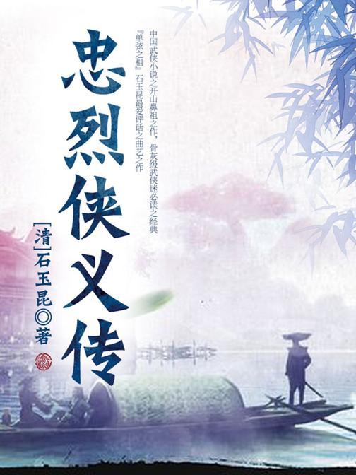 古典文学精品:忠烈侠义传