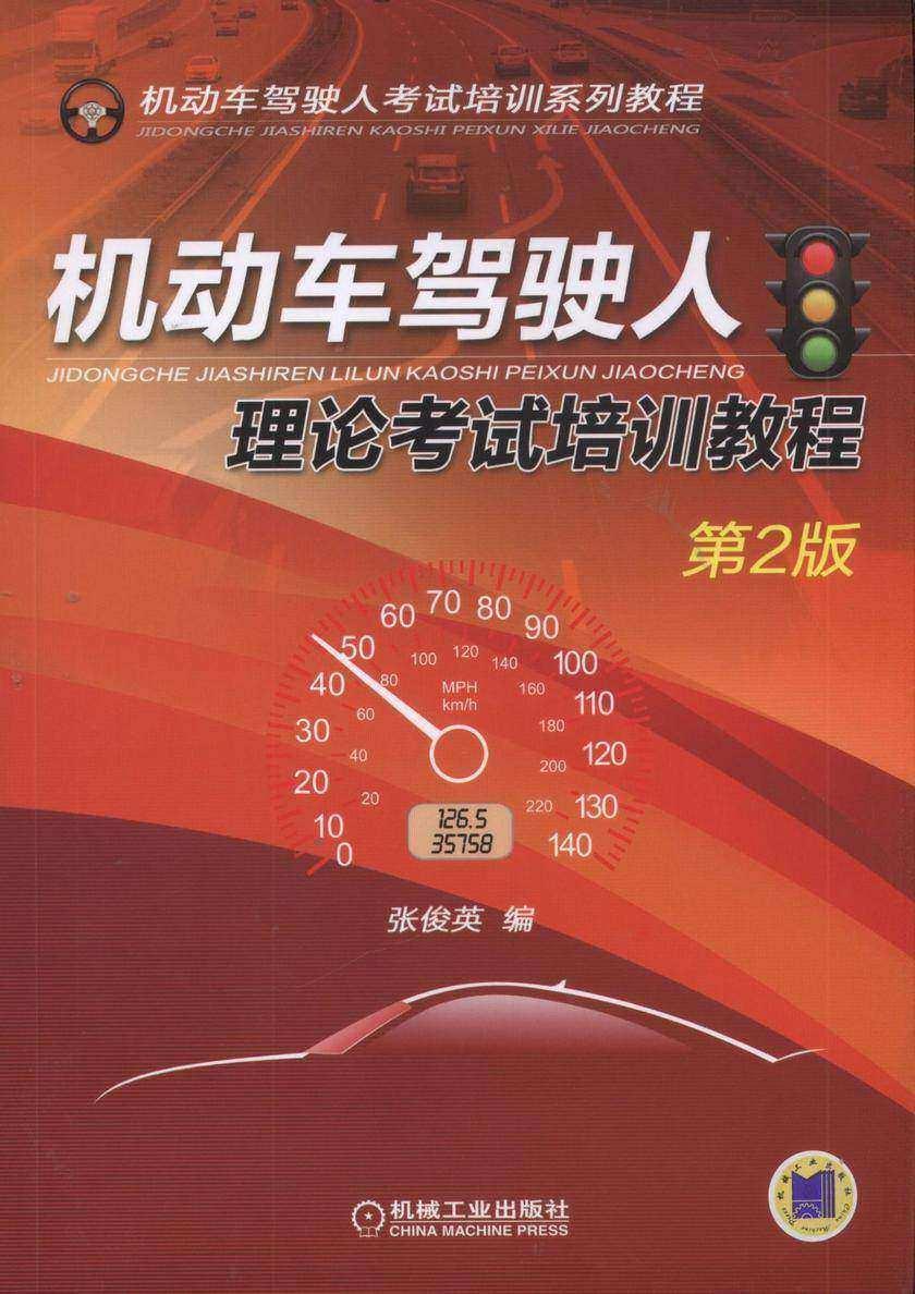 机动车驾驶人理论考试培训教程(第2版)