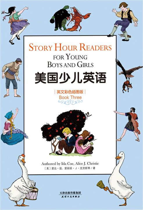 美国少儿英语=Story hour readers for young boys and girls:英文彩色插图版.3