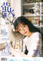 萤火(2014年6月)(电子杂志)