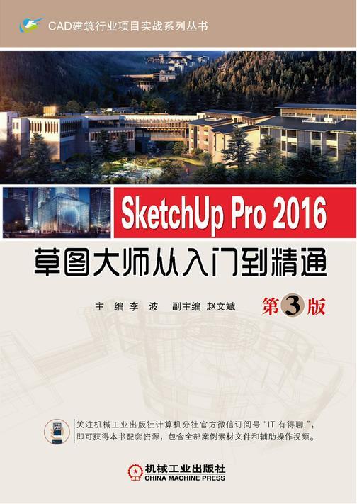 SketchUp Pro 2016草图大师从入门到精通  第3版