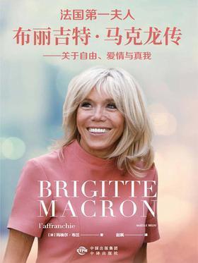 法国第一夫人布丽吉特·马克龙传——关于自由、爱情与真我