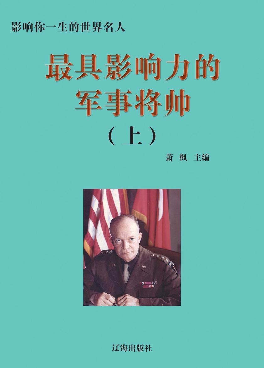 影响力的军事将帅(上册)